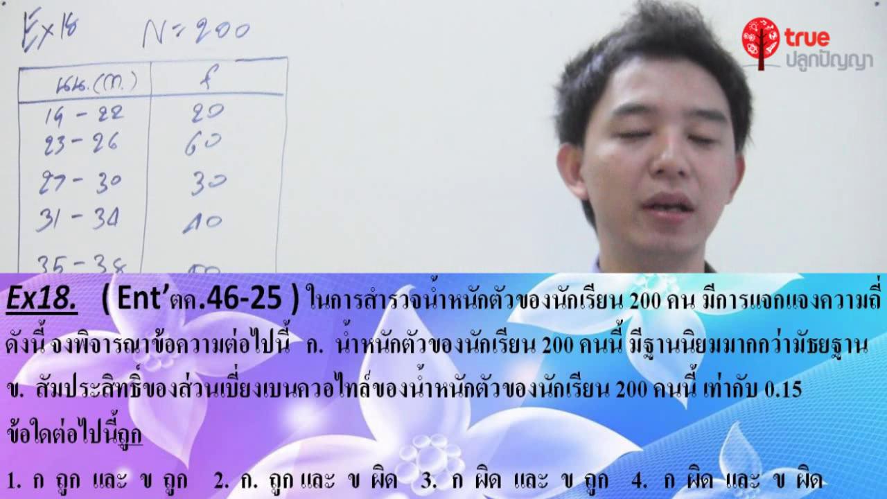 คณิตศาสตร์ ม.6 เรื่อง สถิติ ตอนที่ 7