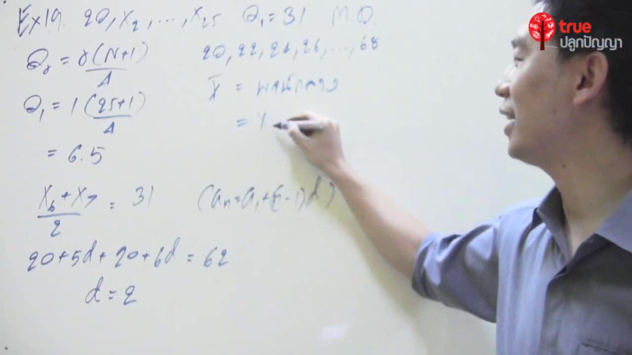 คณิตศาสตร์ ม.6 เรื่อง สถิติ ตอนที่ 8