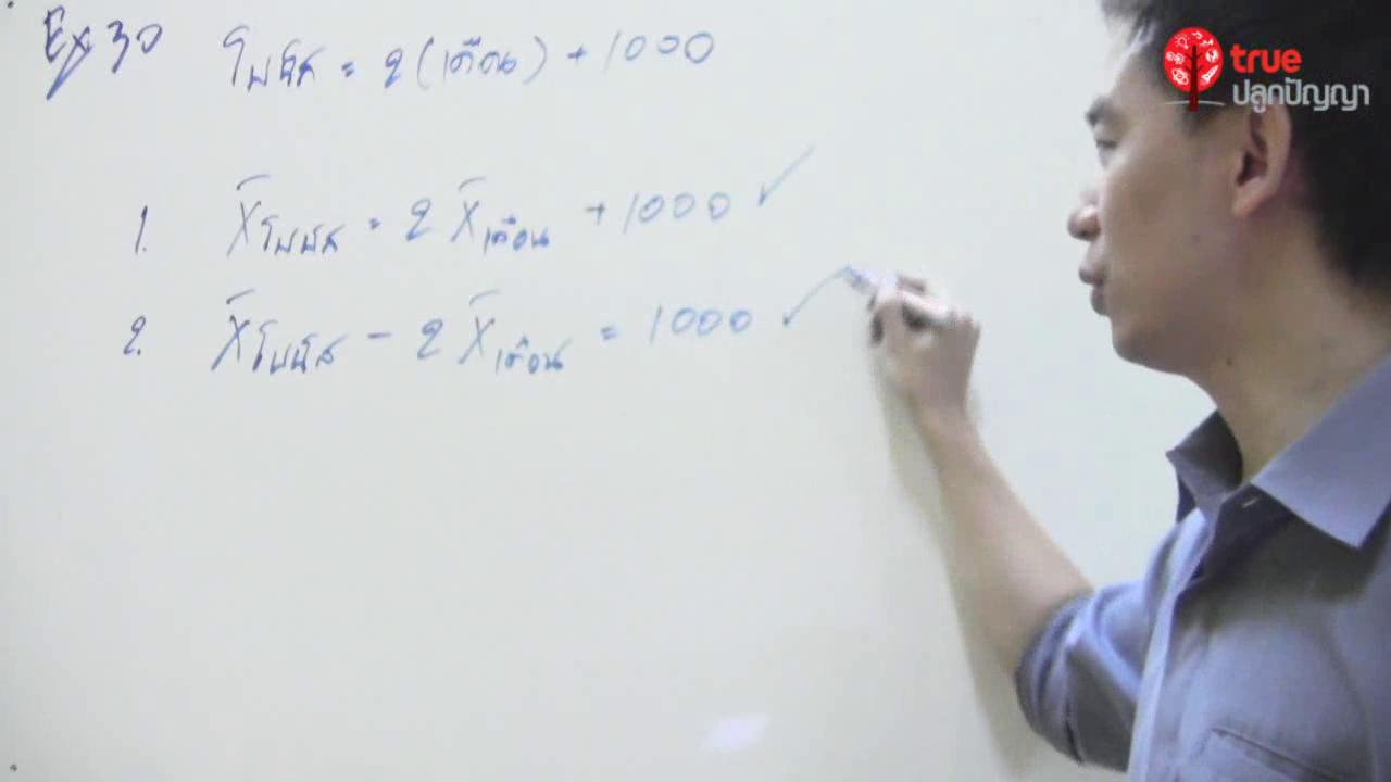 คณิตศาสตร์ ม.6 เรื่อง สถิติ ตอนที่ 10