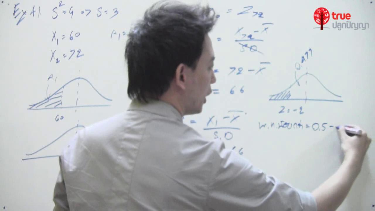 คณิตศาสตร์ ม.6 เรื่อง สถิติ ตอนที่ 12