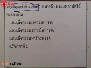 ข้อสอบสังคม เข้าม.1 ชุดที่1 ข้อที่ 33
