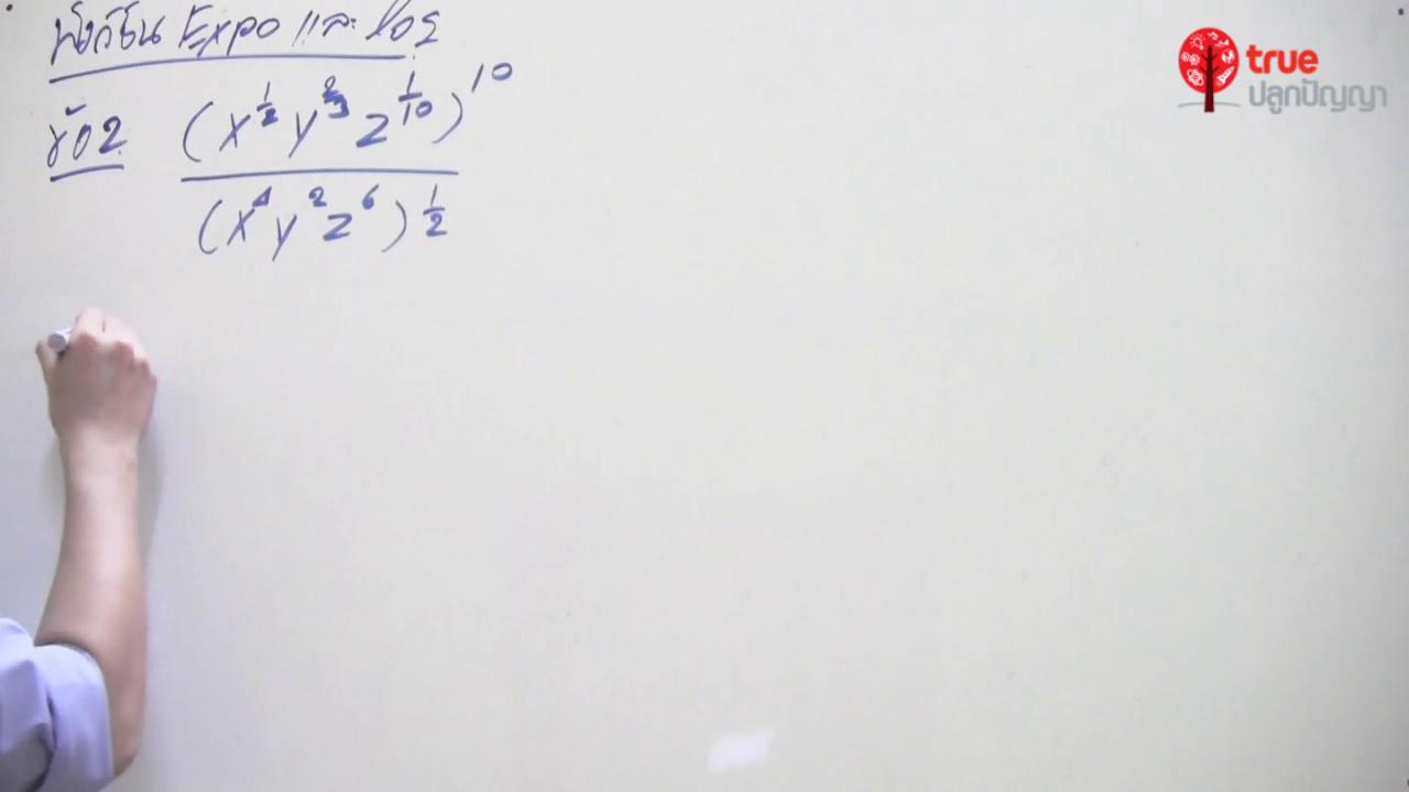 คณิตศาสตร์ ม.6 เรื่อง ฟังก์ชั่นเอ็กซ์โพแนนเชียลและลอการิทึม ตอนที่ 1