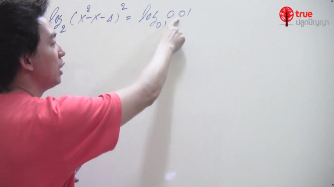 คณิตศาสตร์ ม.6 เรื่อง ฟังก์ชั่นเอ็กซ์โพแนนเชียลและลอการิทึม ตอนที่ 7