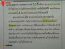 อาณาจักรโบราณในไทยก่อนสุโขทัย ตอนที่ 10