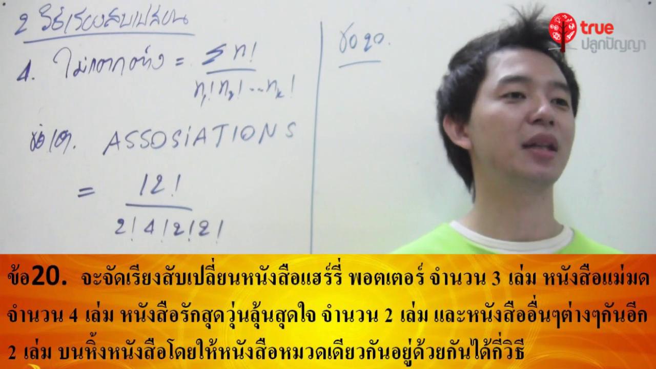 คณิตศาสตร์ ม.6 เรื่อง ความน่าจะเป็น ตอนที่ 5