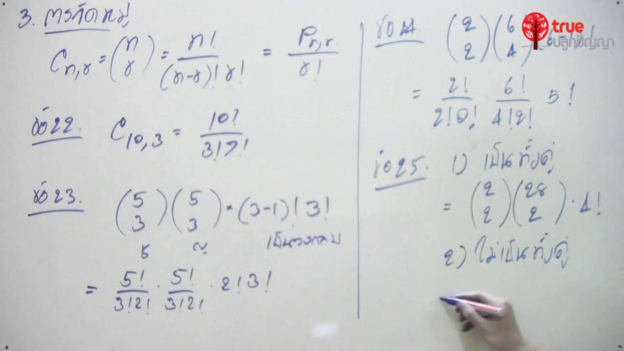 คณิตศาสตร์ ม.6 เรื่อง ความน่าจะเป็น ตอนที่ 6