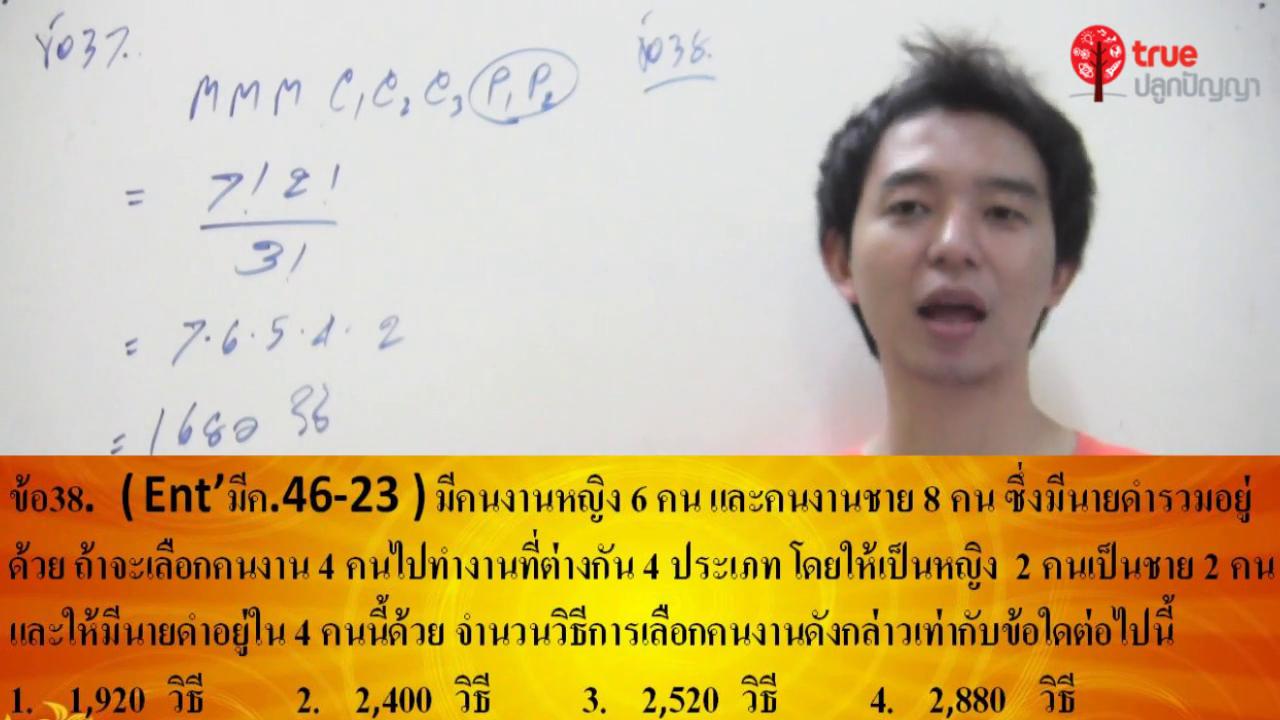 คณิตศาสตร์ ม.6 เรื่อง ความน่าจะเป็น ตอนที่ 8