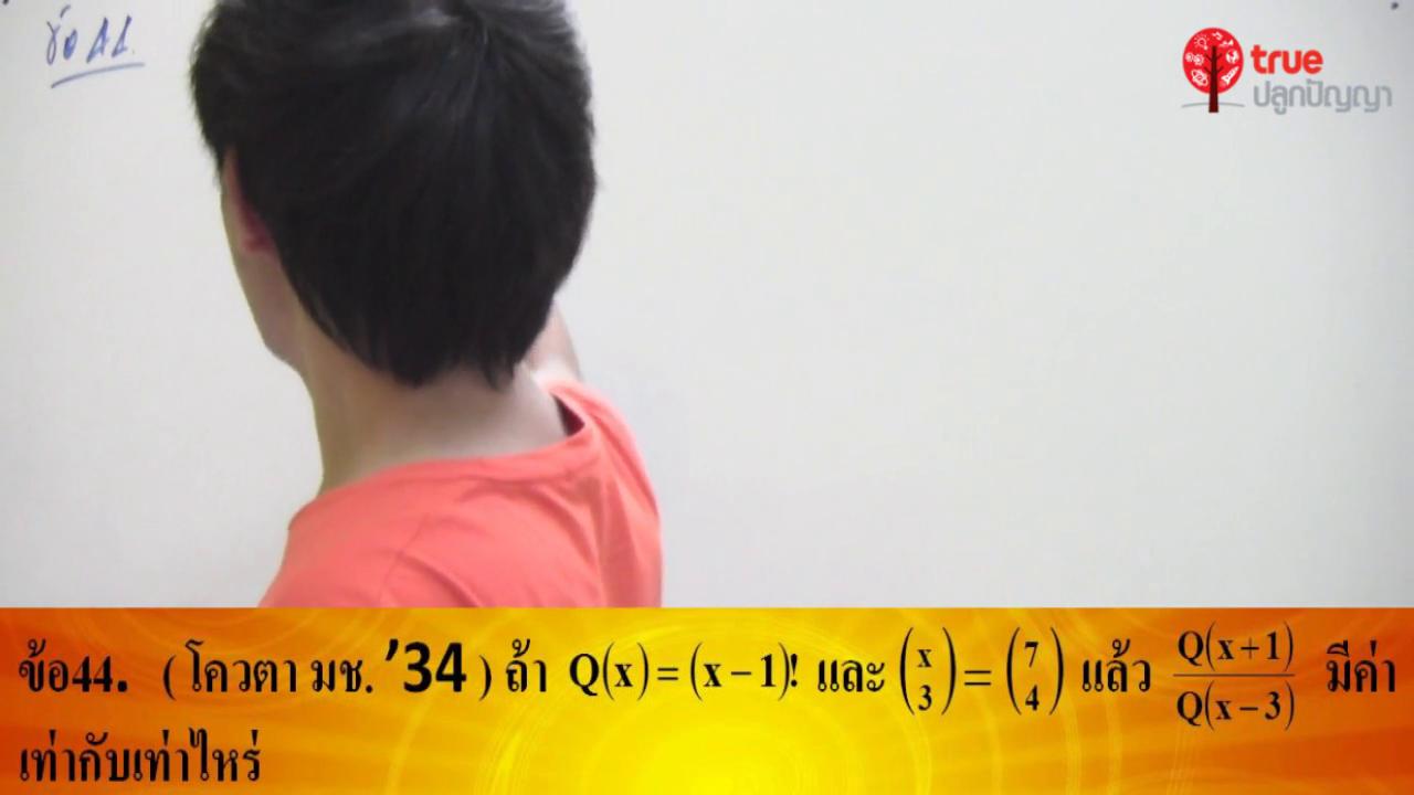 คณิตศาสตร์ ม.6 เรื่อง ความน่าจะเป็น ตอนที่ 9