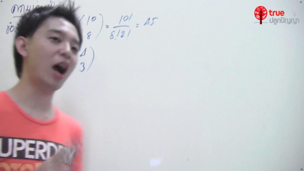 คณิตศาสตร์ ม.6 เรื่อง ความน่าจะเป็น ตอนที่ 11