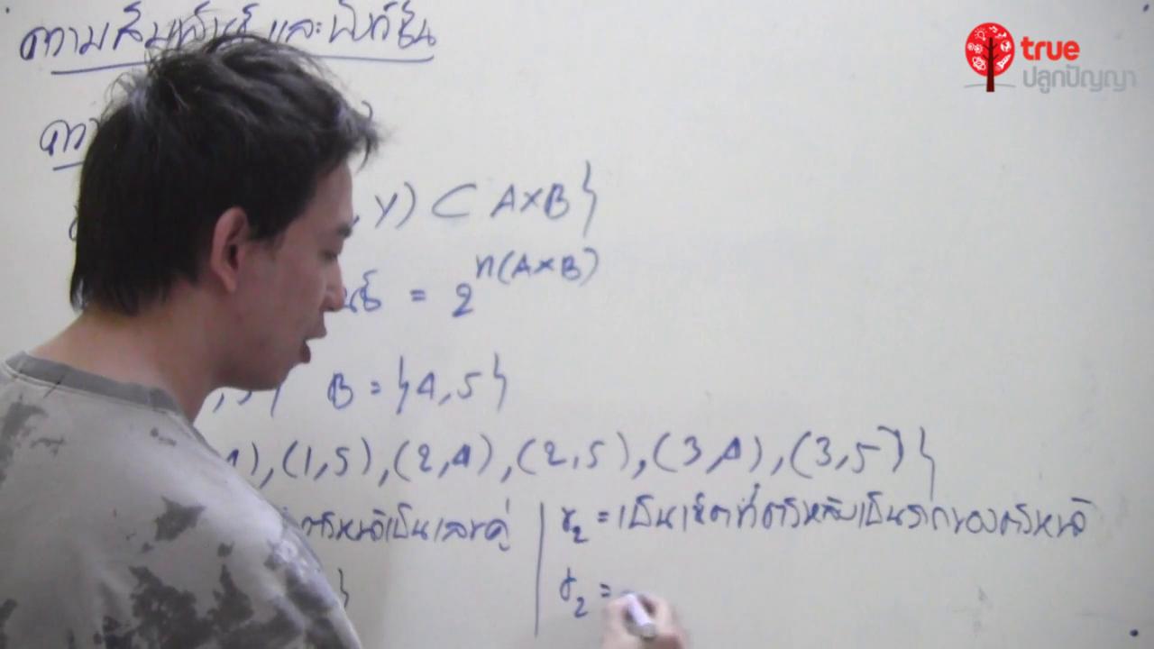 คณิตศาสตร์ ม.6 เรื่อง ความสัมพันธ์และฟังก์ชั่น ตอนที่ 1