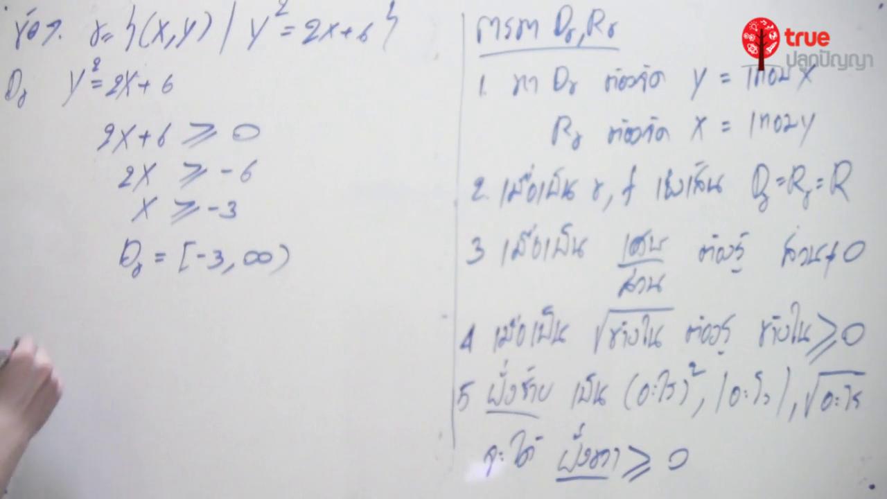 คณิตศาสตร์ ม.6 เรื่อง ความสัมพันธ์และฟังก์ชั่น ตอนที่ 3