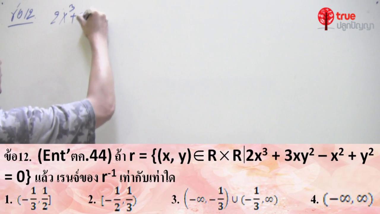 คณิตศาสตร์ ม.6 เรื่อง ความสัมพันธ์และฟังก์ชั่น ตอนที่ 4