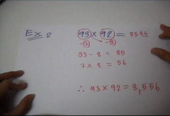เทคนิคการคูณเลขสองหลักด้วยเลขสองหลักที่มีค่าใกล้100