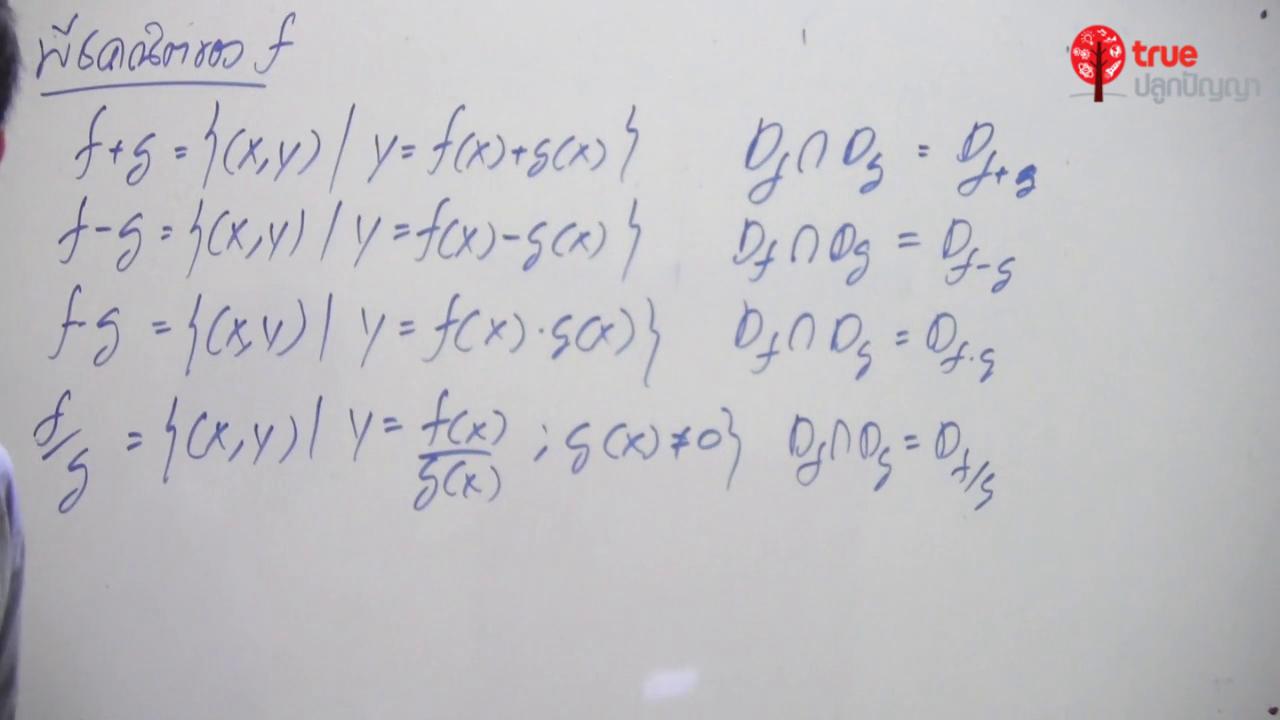 คณิตศาสตร์ ม.6 เรื่อง ความสัมพันธ์และฟังก์ชั่น ตอนที่ 8