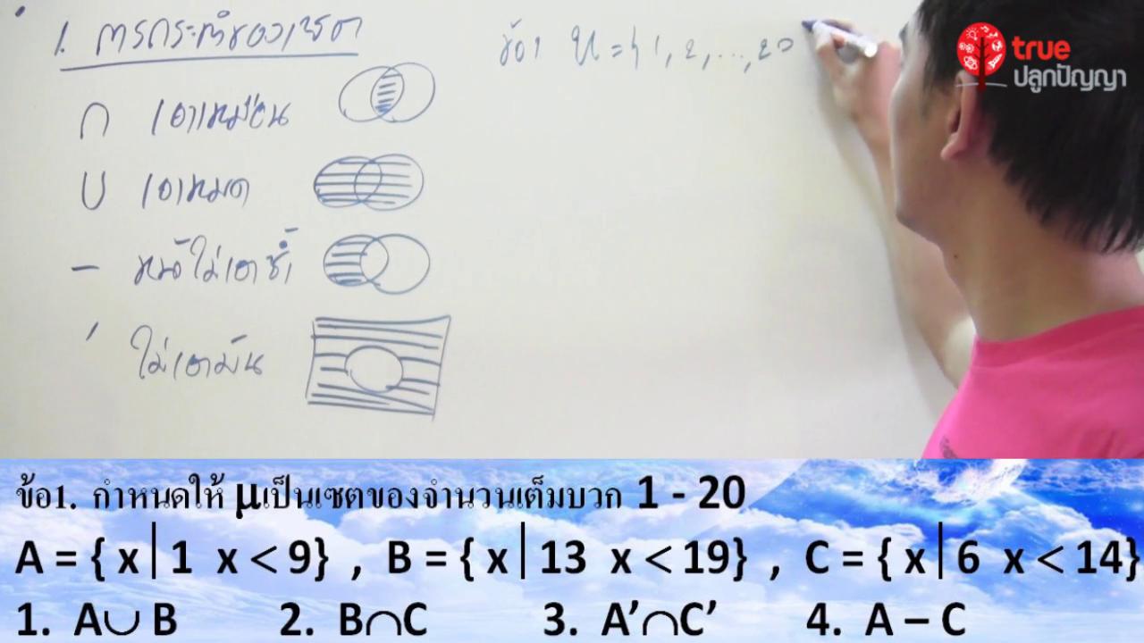 คณิตศาสตร์ ม.6 เรื่อง เซต ตอนที่ 1