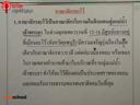 อาณาจักรโบราณในไทยก่อนสุโขทัย ตอนที่ 13