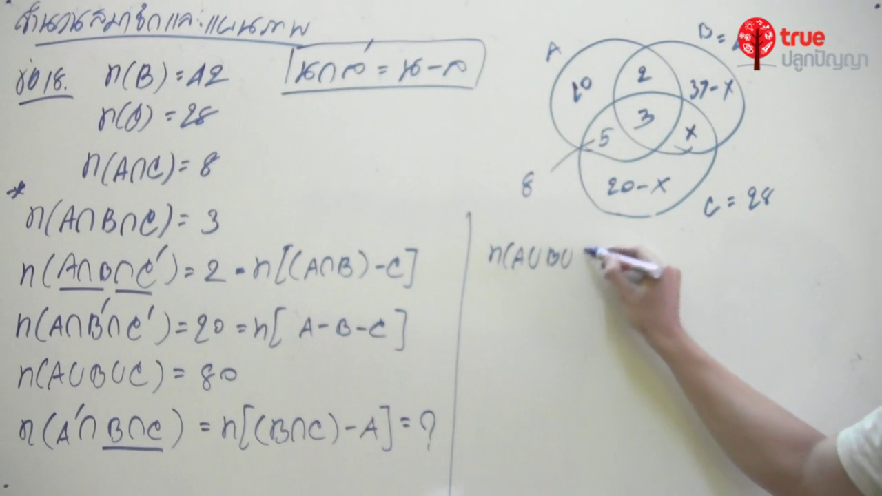 คณิตศาสตร์ ม.6 เรื่อง เซต ตอนที่ 5