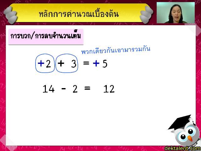 เรียนคณิตศาสตร์ การคำนวณเบื้องต้น