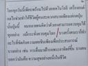 เฉลยข้อสอบ A-NET ปี 2549 วิชาภาษาไทย ชุดที่ 1-1