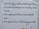 เฉลยข้อสอบ A-NET ปี 2549 วิชาภาษาไทย ชุดที่ 1-2