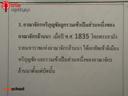 อาณาจักรโบราณในไทยก่อนสุโขทัย ตอนที่ 14