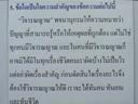 เฉลยข้อสอบ A-NET ปี 2549 วิชาภาษาไทย ชุดที่ 1-3