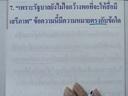 เฉลยข้อสอบ A-NET ปี 2549 วิชาภาษาไทย ชุดที่ 1-4