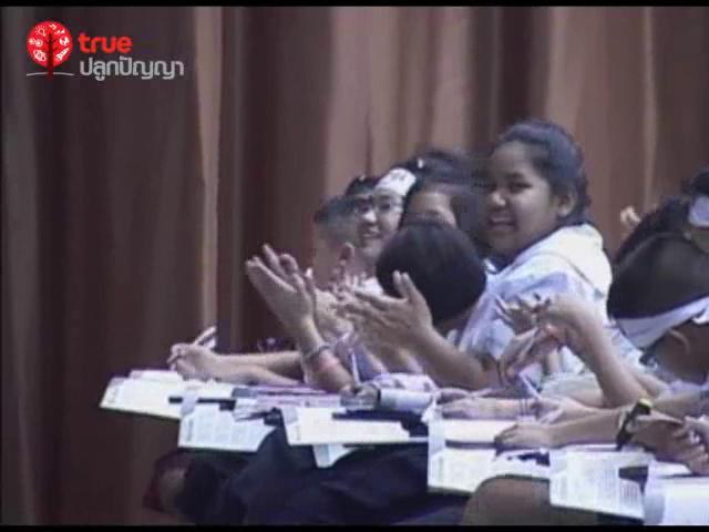 โครงการเมจิ เทนไซ ติวน้องสู่เส้นชัยเข้า ม.1 - วิชาภาษาไทย ตอนที่ 4
