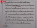 อาณาจักรโบราณในไทยก่อนสุโขทัย ตอนที่ 15