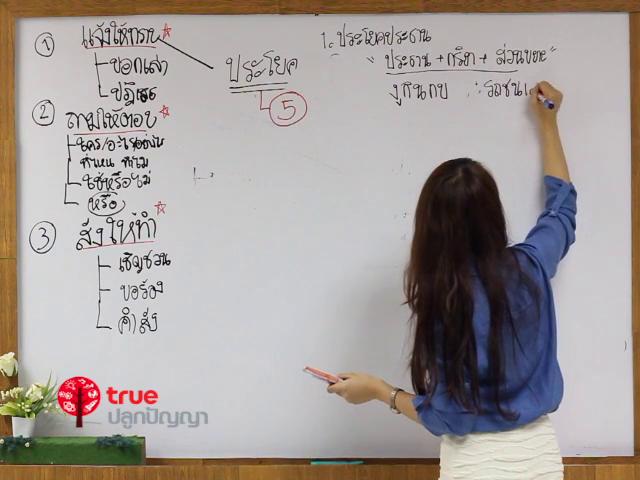 ภาษาไทย ม.ปลาย เรื่อง ประโยค ตอนที่ 1