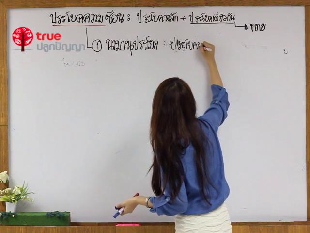 ภาษาไทย ม.ปลาย เรื่อง ประโยค ตอนที่ 2