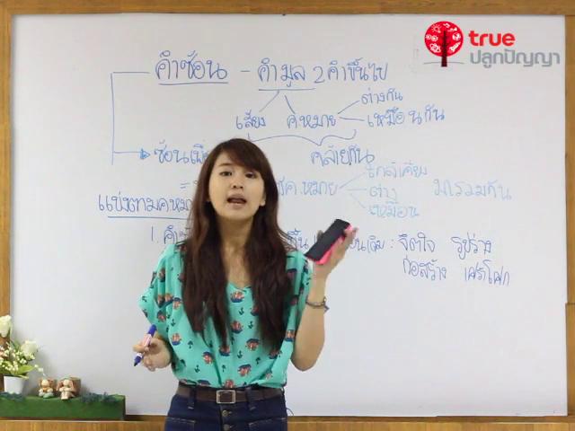 ภาษาไทย ม.ปลาย เรื่อง การสร้างคำ ตอนที่ 2