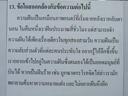 เฉลยข้อสอบ A-NET ปี 2549 วิชาภาษาไทย ชุดที่ 2-1