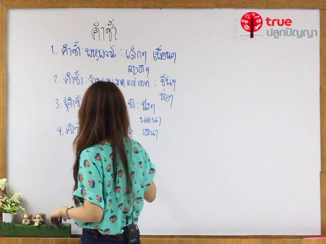 ภาษาไทย ม.ปลาย เรื่อง การสร้างคำ ตอนที่ 4