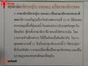 อาณาจักรโบราณในไทยก่อนสุโขทัย ตอนที่ 16