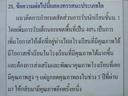 เฉลยข้อสอบ A-NET ปี 2549 วิชาภาษาไทย ชุดที่ 2-5