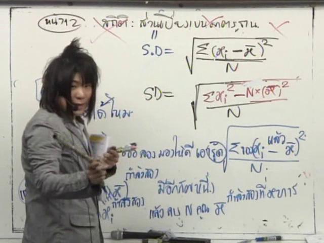 O-NET ม.ปลาย - สถิติ ตอน 1 โดยครูซุปเค