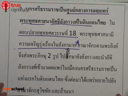 อาณาจักรโบราณในไทยก่อนสุโขทัย ตอนที่ 18