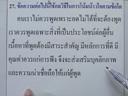 เฉลยข้อสอบ A-NET ปี 2549 วิชาภาษาไทย ชุดที่ 3-1