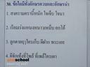 เฉลยข้อสอบ A-NET ปี 2549 วิชาภาษาไทย ชุดที่ 3-2