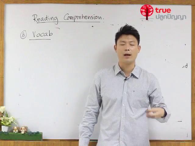 สอบตรง คณะบัญชี ธรรมศาสตร์ Smart-I : ภาษาอังกฤษ Reading Comprehension