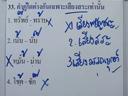 เฉลยข้อสอบ A-NET ปี 2549 วิชาภาษาไทย ชุดที่ 3-4