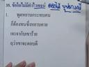 เฉลยข้อสอบ A-NET ปี 2549 วิชาภาษาไทย ชุดที่ 3-5