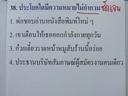 เฉลยข้อสอบ A-NET ปี 2549 วิชาภาษาไทย ชุดที่ 3-6