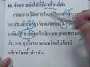 เฉลยข้อสอบ A-NET ปี 2549 วิชาภาษาไทย ชุดที่ 3-7 (จบ)