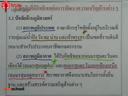 พัฒนาการของไทยสมัยสุโขทัย ตอนที่ 1
