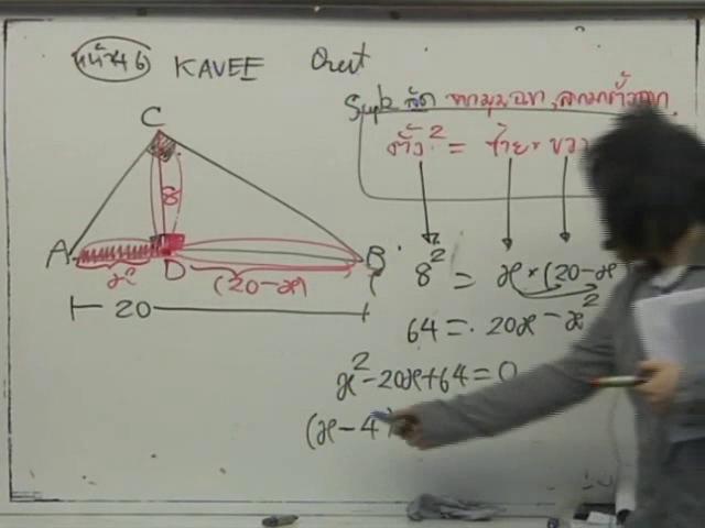 O-NET ม.ปลาย - เรขาคณิต โดยครูซุปเค