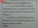 พัฒนาการของไทยสมัยสุโขทัย ตอนที่ 2