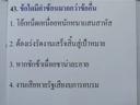 เฉลยข้อสอบ A-NET ปี 2549 วิชาภาษาไทย ชุดที่ 4-1